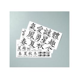 Color-Dekor 180° Chinesische Schriftzeichen